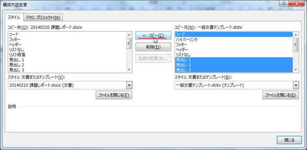 ms wordの使い方 その4 文書フォーマットの保存とスタイルの再利用